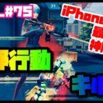 【荒野行動】キル集 iPhone4本指最強配置【荒野神チャンネル】#75