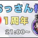 【荒野行動】おっさん杯 祝 1周年記念大会! 実況【ぱこしょ】