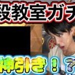 【荒野行動】暗殺教室コラボガチャ1万円分引いてみた結果!まさかの神引き!?