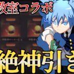 【荒野行動】暗殺教室コラボガチャを1万円分回してみた結果がヤバいwww