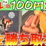 【荒野行動】1キル=100円生活したら楽しすぎたwww〜朝食編〜