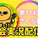 【荒野行動】大会実況!第114回さくら杯【東京マップ】ライブ配信中!