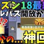 【荒野行動】シーズン18バトルパス開放!ガチャ神引き!!!