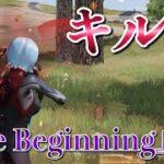 【荒野行動】1億再生された神曲『The Beginning』で贈る3枚抜きキル集