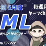 """【荒野行動】第3回 """"HML""""《Day2》実況!!【遅延あり】"""