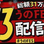 【荒野行動】総額31万円ショットガン縛りお祭りデュオ 全員キル数×3000円 #うのFES