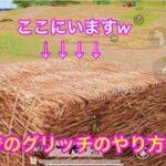 【荒野行動】団体の麦畑で出来るグリッチ3選wwwww最新版w攻撃可能 荒野行動グリッチ 荒野 チーター チート 荒野グリッチやり方 iOS Android可