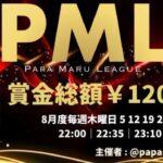 """【荒野行動】8月度  """"PML""""《Day2》実況!!【遅延あり】"""