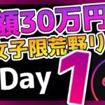 【荒野行動】8月度 eNo.L 〜Day 1〜【実況:Bavちゃんねる】
