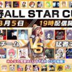 【荒野行動】8月度荒野ALL STAR CUP 皇帝視点【荒野CUP】