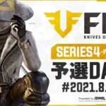 【荒野行動】FFL SERIES4 PERIOD2 予選DAY3 実況:V3    解説:Justive7