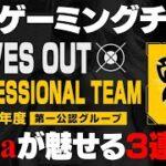 【荒野行動】プロチーム契約したFloraが魅せる3連ドン!