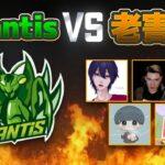 【荒野行動】Mantis vs 老害ず 団体 どてぴルーキー活躍できるか!?