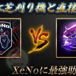 【荒野行動】頂上決戦!XeNo vs 芝刈り機