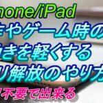 【荒野行動】iPhone/Pad/アプリ不要で操作やゲーム時の動きが軽くなるRAMのメモリ解放のやり方