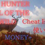 【the Hunter Call of the Wild】チートエンジンを使ってお金、XPなどを手に入れる方法 裏技 小技 mod  cheat engine