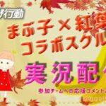 【荒野行動】まぶ子&紅葉コラボ。大会実況。