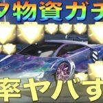 【荒野行動】七夕物資ガチャ金枠率エグすぎィ!!??