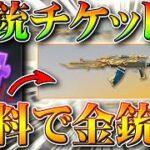 【荒野行動】紫&オレンジ銃チケットは無料で金銃「天地玄武」交換できます!無課金ガチャリセマラプロ解説!こうやこうど拡散のため👍お願いします【アプデ最新情報攻略まとめ】