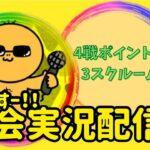 【荒野行動】大会実況!4戦縛りポイント制3スクルーム!ライブ配信中!