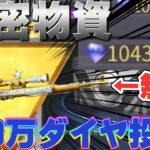 【荒野行動】機密物資ガチャ第二弾10万ダイヤぶち込んでみた!?無料で金枠極光の星ゲット可能!