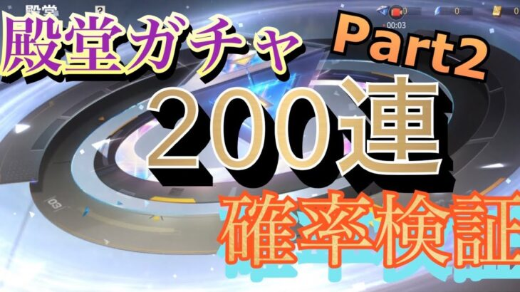 【荒野行動】殿堂ガチャ200連!確率検証 Part2