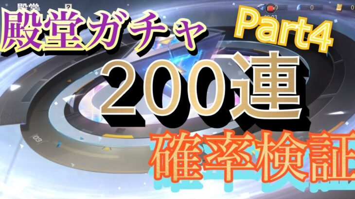 【荒野行動】殿堂ガチャ200連!確率検証 Part4