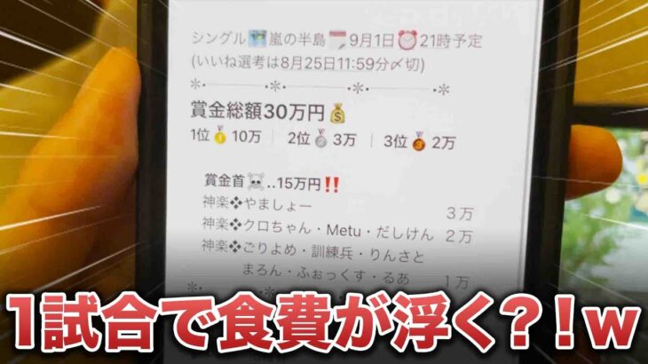 【荒野行動】30万円の大会マジで勝てるんじゃね??www