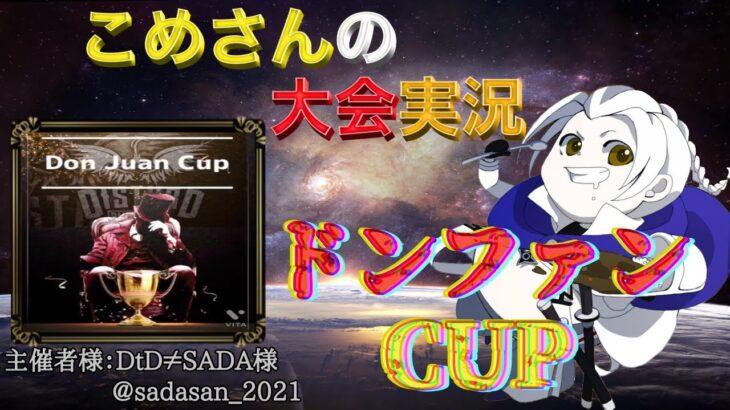 【荒野行動】第37回 ドンファンCUP【大会実況】