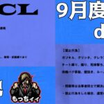 【荒野行動】賞金総額40000円 QTリーグ SCL day1実況生配信 【実況:もっちィィの日常】