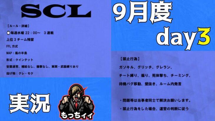 【荒野行動】賞金総額40000円 QTリーグ SCL day3実況生配信 【実況:もっちィィの日常】