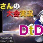 【荒野行動】第61回 DtD杯【大会実況】
