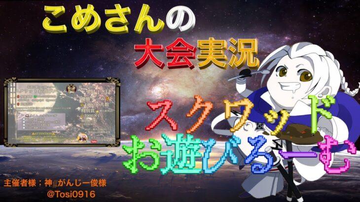 【荒野行動】第70回 スクワットお遊びるーむ【大会実況】