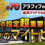 【荒野行動】70 ひさびさのマイトピア 超重要な設定あります!!