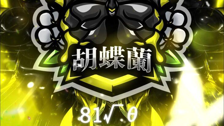 [荒野行動]81式のみのキル集!!!