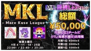 【荒野行動】9月度 MKL クインテットリーグ戦 DAY1 実況配信