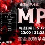 【荒野行動】9月度 MPL – ᴍᴀʏᴜᴘɪ ʟᴇᴀɢᴜᴇ – DAY3 実況配信