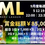 "【荒野行動】9月度  ""PML""《Day1開幕戦》実況!!【遅延あり】"