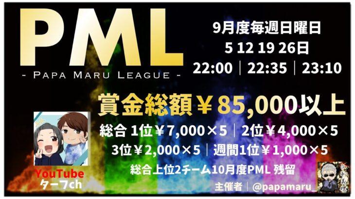"""【荒野行動】9月度  """"PML""""《Day2》実況!!【遅延あり】"""