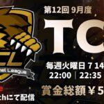 """【荒野行動】9月度 """"TCL""""《Day3》実況!!【遅延あり】"""