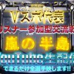 【荒野行動】《生配信》9/26(日)夕方/嵐の半島クインテット交流戦!