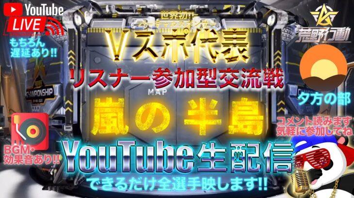 【荒野行動】《生配信》9/3(金)嵐の半島スクワッド交流戦!
