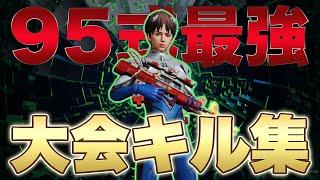 【荒野行動】95式最強!大会キル集!