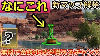 【荒野行動】新マップ「孤島作戦」間もなく!無料抽選で金銃95式が貰えるチャンス!バトル内で謎のオブジェクトが出現する⁉最新情報(バーチャルYouTuber)