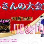 【荒野行動】9月度JTC❀League DAY2【大会実況】