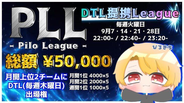 【荒野行動】9月度PLLクインテットリーグ戦DAY2 実況配信