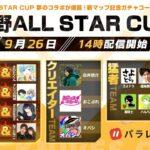 荒野ALL STAR CUP 皇帝視点 【#荒野CUP】【荒野行動】