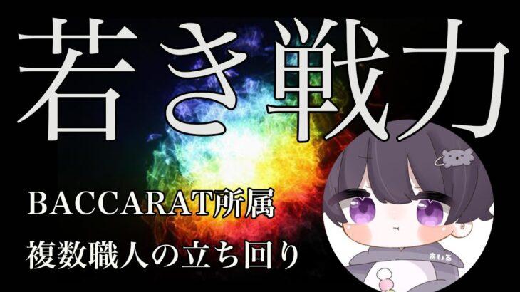 【荒野行動】トップ層はレベル別格!瞬間火力が高いキル集!【BACCARATxAiru】