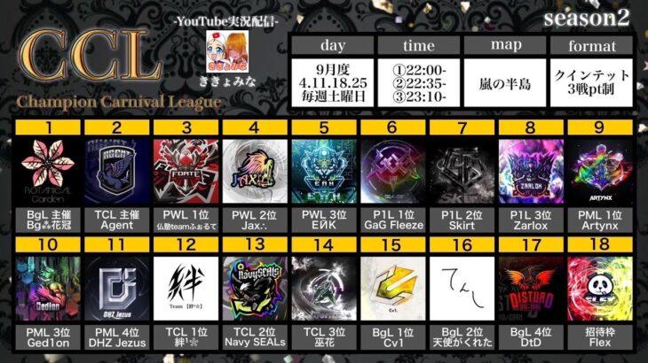 【荒野行動】【CCL】リーグ戦配信 DAY2
