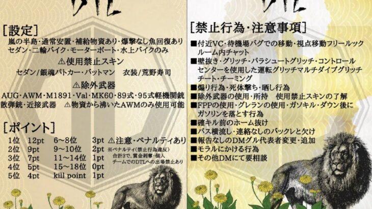 【DTL】2021年 9月度 DAY1【荒野行動】実況:エバンス